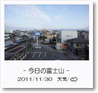 - 今日の富士山 - 2011年11月30日