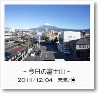 - 今日の富士山 - 2011年12月04日