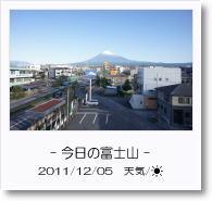 - 今日の富士山 - 2011年12月05日