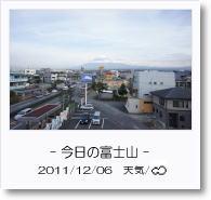 - 今日の富士山 - 2011年12月06日