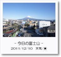 - 今日の富士山 - 2011年12月10日