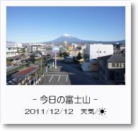 - 今日の富士山 - 2011年12月12日