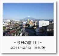 - 今日の富士山 - 2011年12月13日
