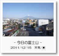 - 今日の富士山 - 2011年12月15日