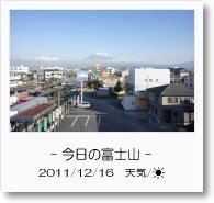 - 今日の富士山 - 2011年12月16日