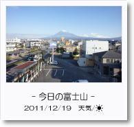 - 今日の富士山 - 2011年12月19日