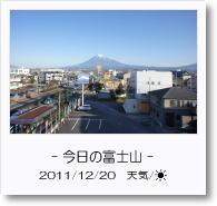 - 今日の富士山 - 2011年12月20日