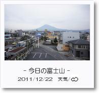 - 今日の富士山 - 2011年12月22日