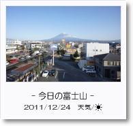 - 今日の富士山 - 2011年12月24日