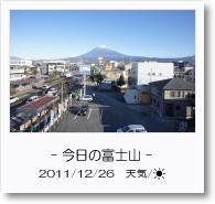 - 今日の富士山 - 2011年12月26日