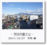 - 今日の富士山 - 2011年12月27日