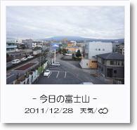 - 今日の富士山 - 2011年12月28日