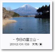 - 今日の富士山 - 2012年1月3日