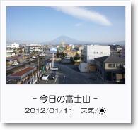 - 今日の富士山 - 2012年1月11日