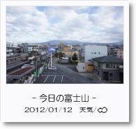 - 今日の富士山 - 2012年1月12日