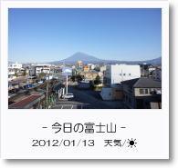 - 今日の富士山 - 2012年1月13日