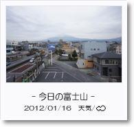 - 今日の富士山 - 2012年1月16日