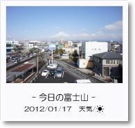- 今日の富士山 - 2012年1月17日