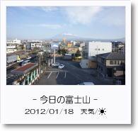 - 今日の富士山 - 2012年1月18日