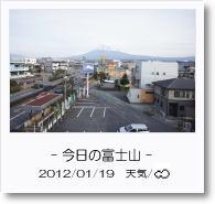 - 今日の富士山 - 2012年1月19日