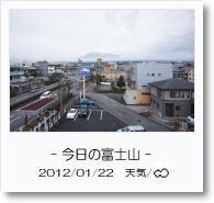 - 今日の富士山 - 2012年1月22日