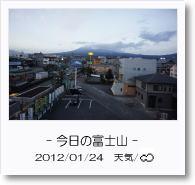 - 今日の富士山 - 2012年1月24日