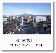 - 今日の富士山 - 2012年1月25日