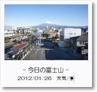 - 今日の富士山 - 2012年1月26日