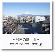 - 今日の富士山 - 2012年1月27日