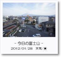 - 今日の富士山 - 2012年1月28日