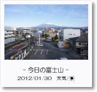 - 今日の富士山 - 2012年1月30日