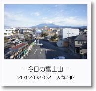 - 今日の富士山 - 2012年2月2日