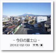 - 今日の富士山 - 2012年2月3日