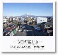 - 今日の富士山 - 2012年2月4日