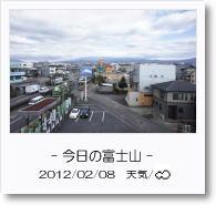 - 今日の富士山 - 2012年2月8日
