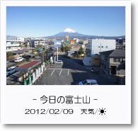 - 今日の富士山 - 2012年2月9日