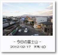 - 今日の富士山 - 2012年2月17日