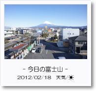 - 今日の富士山 - 2012年2月18日