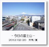 - 今日の富士山 - 2012年2月20日