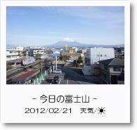 - 今日の富士山 - 2012年2月21日