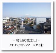 - 今日の富士山 - 2012年2月22日