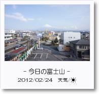 - 今日の富士山 - 2012年2月24日