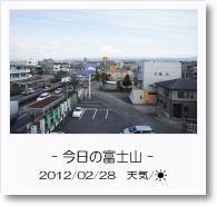 - 今日の富士山 - 2012年2月28日