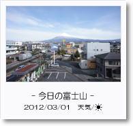 - 今日の富士山 - 2012年3月1日