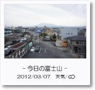 - 今日の富士山 - 2012年3月7日