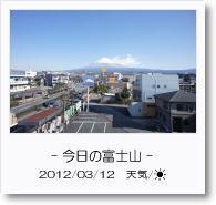- 今日の富士山 - 2012年3月12日