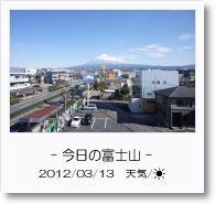- 今日の富士山 - 2012年3月13日