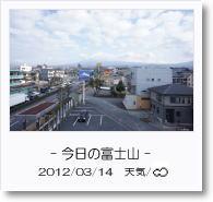 - 今日の富士山 - 2012年3月14日
