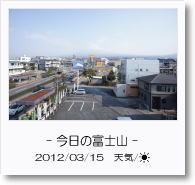 - 今日の富士山 - 2012年3月15日