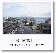 - 今日の富士山 - 2012年3月16日